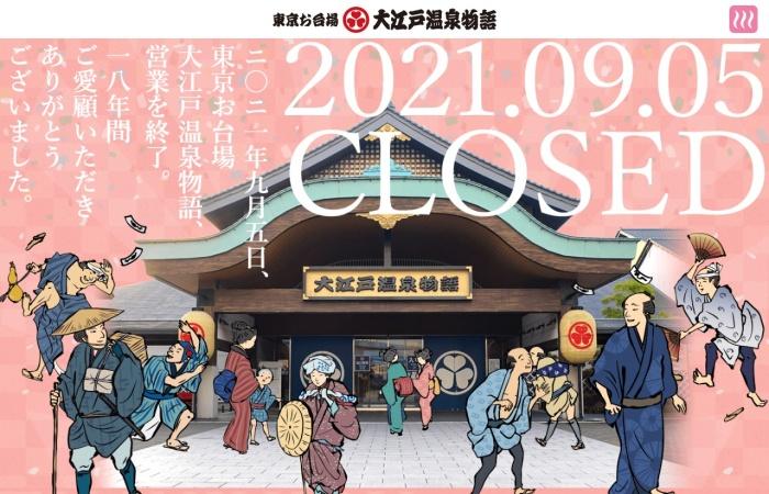 Screenshot of daiba.ooedoonsen.jp