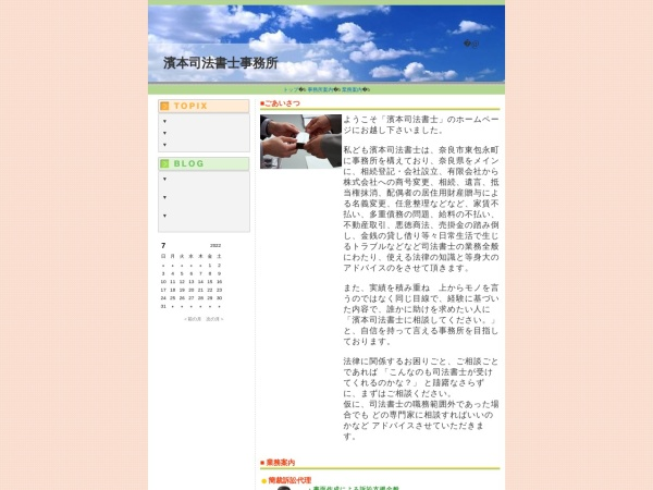 Screenshot of daibutu.machimado.com