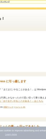 Screenshot of daidoh3.cocolog-nifty.com