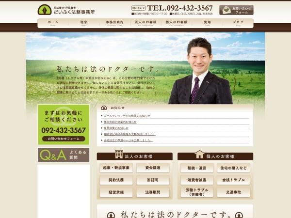 Screenshot of daifuku-law.com