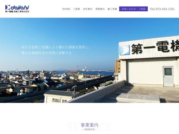http://daiichi-denki.com