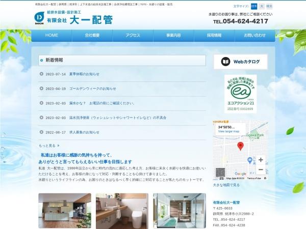 http://daiichi-haikan.co.jp