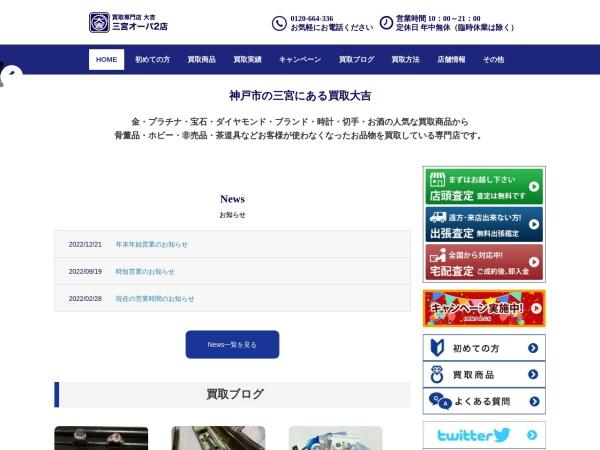 http://daikichi-opa2.com/