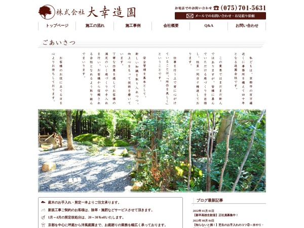 Screenshot of daiko-zoen.com