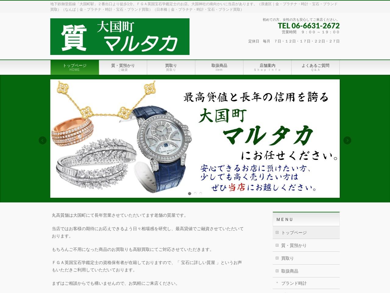 大阪で最高貸値と信用を誇る質屋|大国町・丸高質舗|浪速区|高価買取