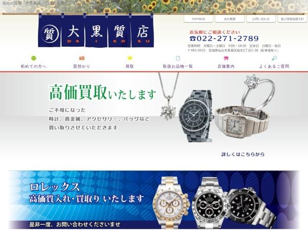 http://daikokushichiten.com
