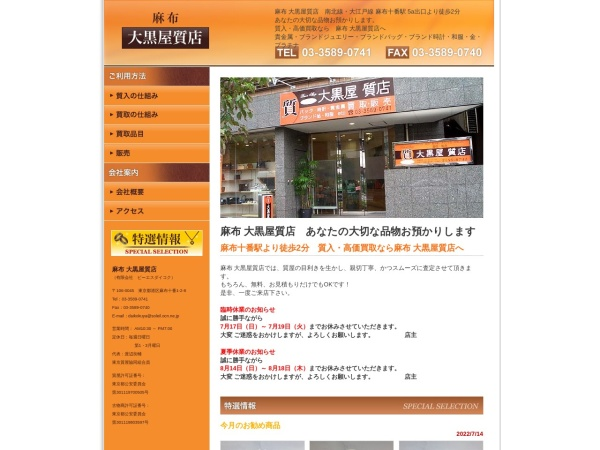 Screenshot of daikokuya-shichiten.com