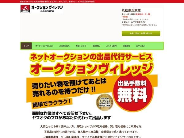 Screenshot of daikouou-hamamatsu.com