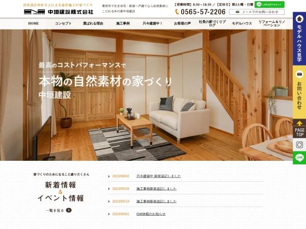 Screenshot of daiku-nakagaki.jp