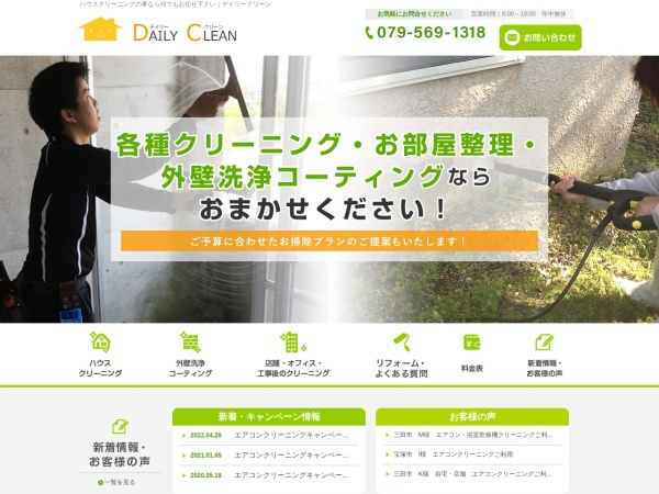 Screenshot of daily-clean.net