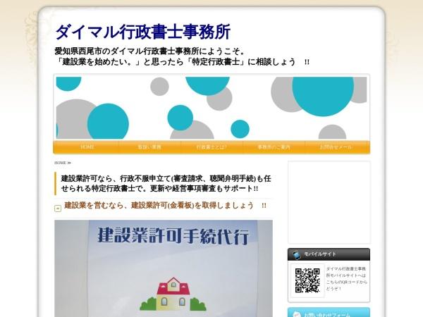 Screenshot of daimaru.amsstudio.jp