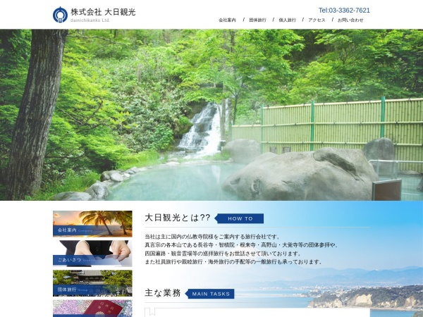 Screenshot of dainichikanko.co.jp
