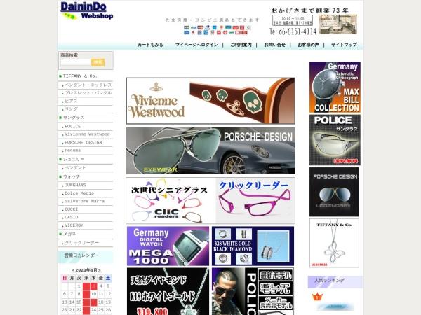http://dainindo.jp/
