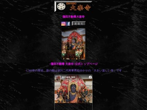 http://dairakuji.jp/index.htm
