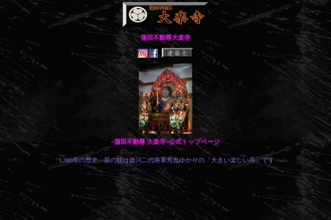 Screenshot of dairakuji.jp