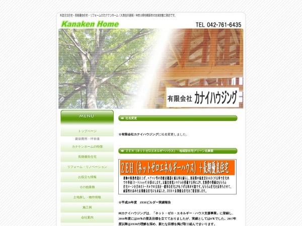 Screenshot of daisei-kanai.com