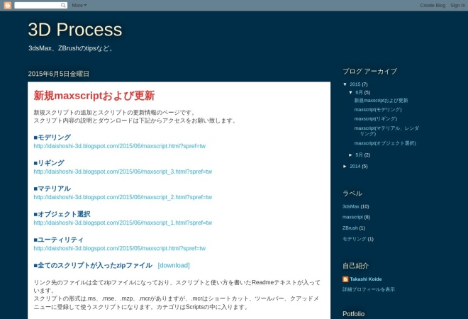 Screenshot of daishoshi-3d.blogspot.jp