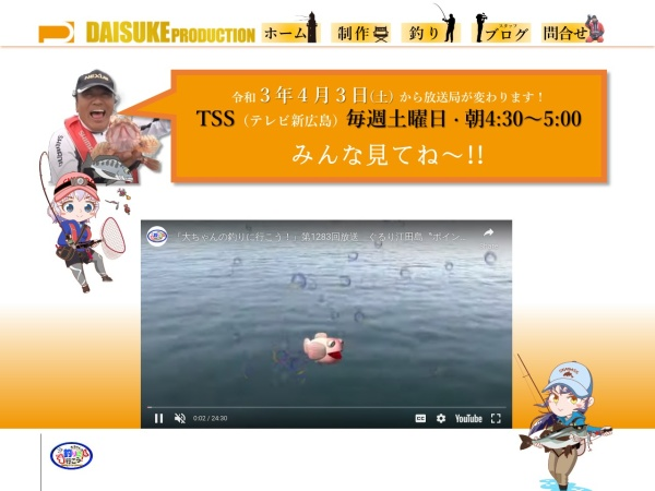 http://daisuke-pro.co.jp