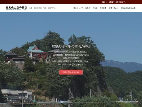 http://daitakesan.jp/