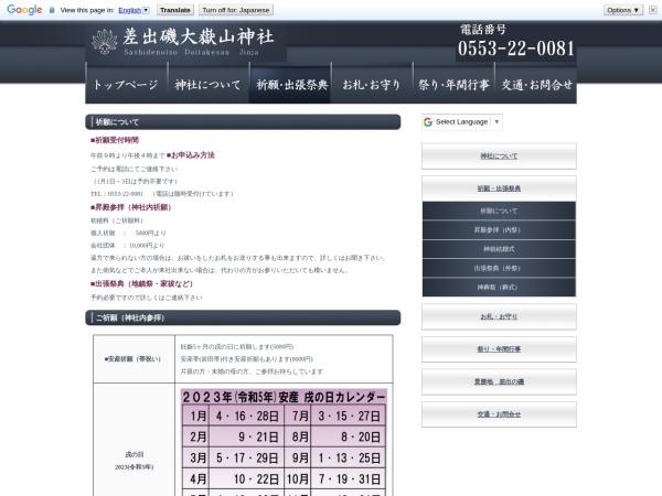 http://daitakesan.jp/menu2.html