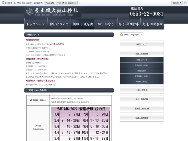 Screenshot of daitakesan.jp
