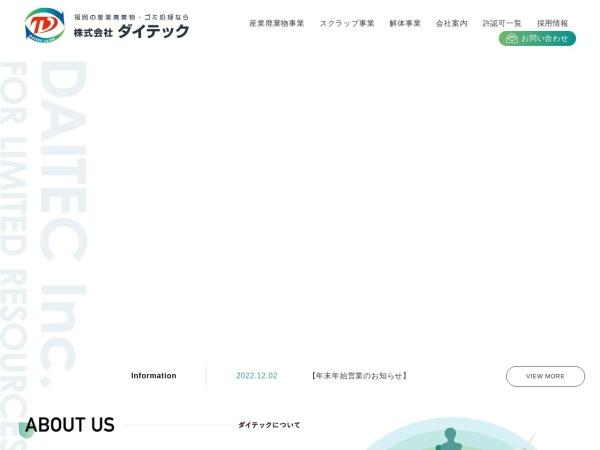 Screenshot of daitec.me
