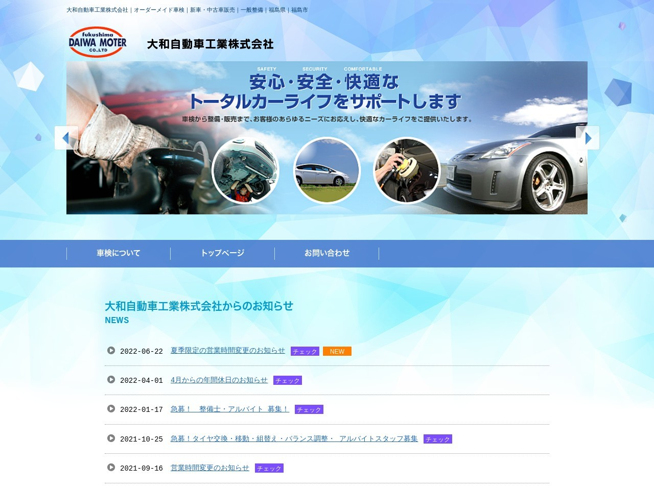 大和自動車工業株式会社