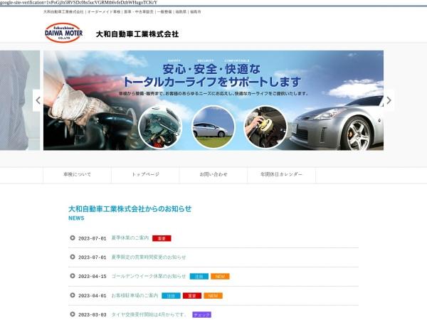 Screenshot of daiwa-car.jp