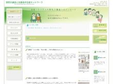 Screenshot of dansei-kaigo.jp