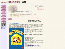 Screenshot of dansyu-renmei.or.jp
