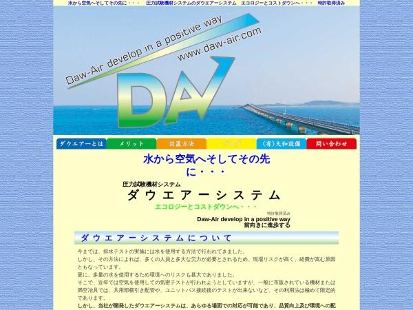 Screenshot of daw-air.com