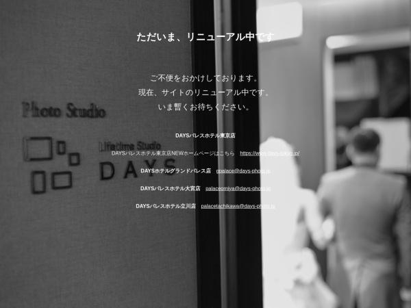 http://days-photo.jp