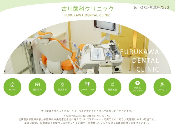 Screenshot of dc-furukawa.com