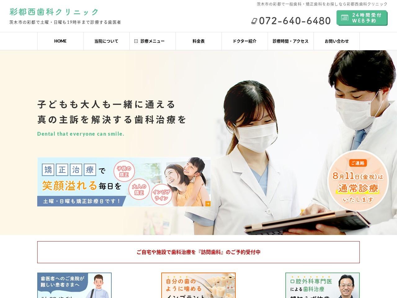 彩都ひまわり歯科クリニック (大阪府茨木市)