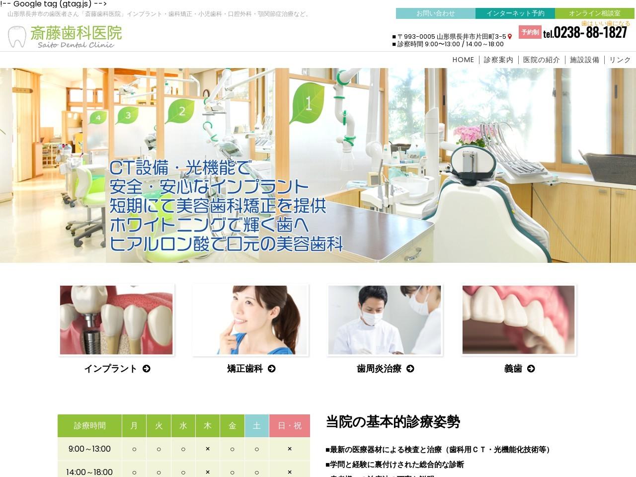 医療法人誠歯会  斎藤歯科医院 (山形県長井市)