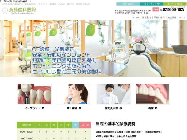 Screenshot of dc-saito.jp