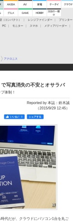 http://dc.watch.impress.co.jp/docs/review/special/20150929_722455.html