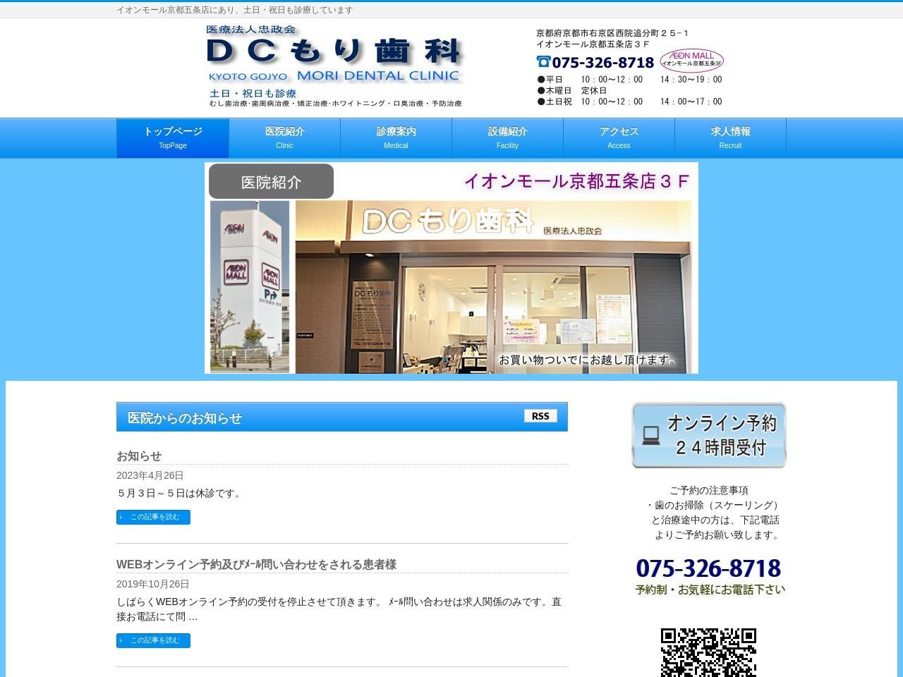 医療法人忠政会  DCもり歯科医院 (京都府京都市右京区)
