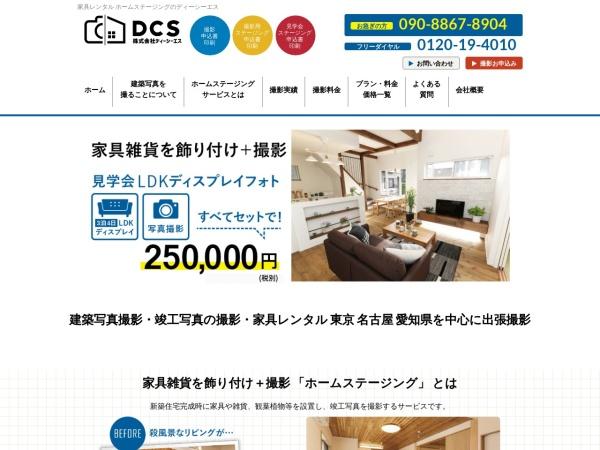 Screenshot of dcs-photo.net