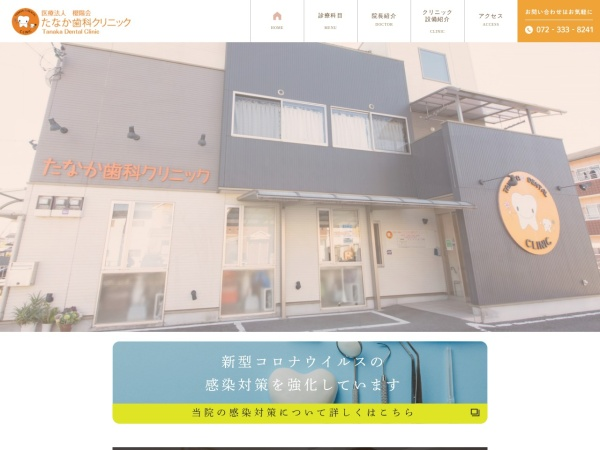 Screenshot of dctanaka.com