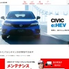 Screenshot of dealer.honda.co.jp