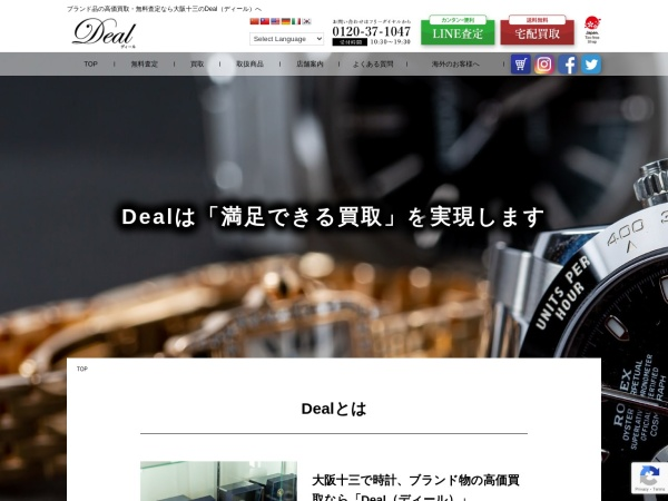 Screenshot of dealmaker.jp