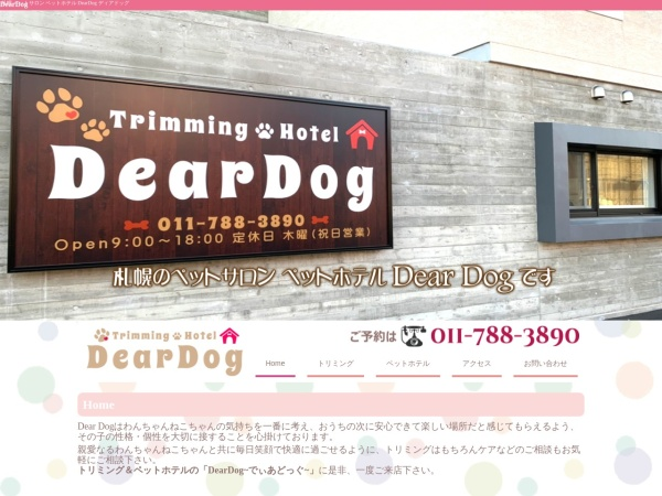 Screenshot of deardog.ciao.jp