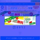 http://dekitus.johnan.jp/index.php