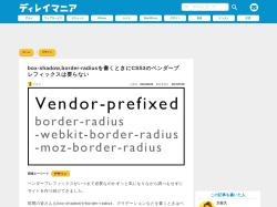 http://delaymania.com/201208/web/vendor_prefixed_none/