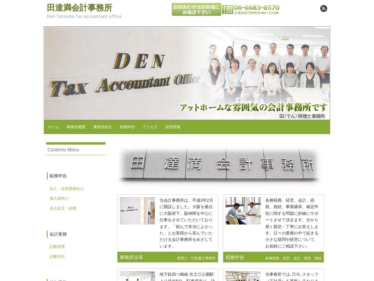 田達満税理士事務所