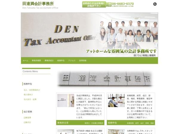Screenshot of den-kaikei.com
