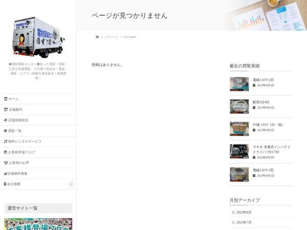 Screenshot of den-zai.jp