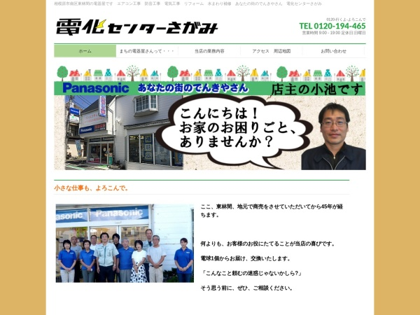 Screenshot of denka-sagami.com