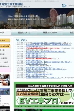 Screenshot of denki-kanagawa.com